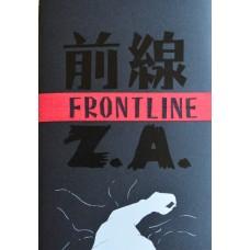 前線Z.A. - 手工絹印中文版