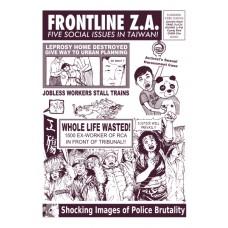 前線Z.A. - 英文機印版