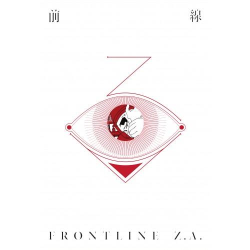 前線Z.A. - 中文機印版