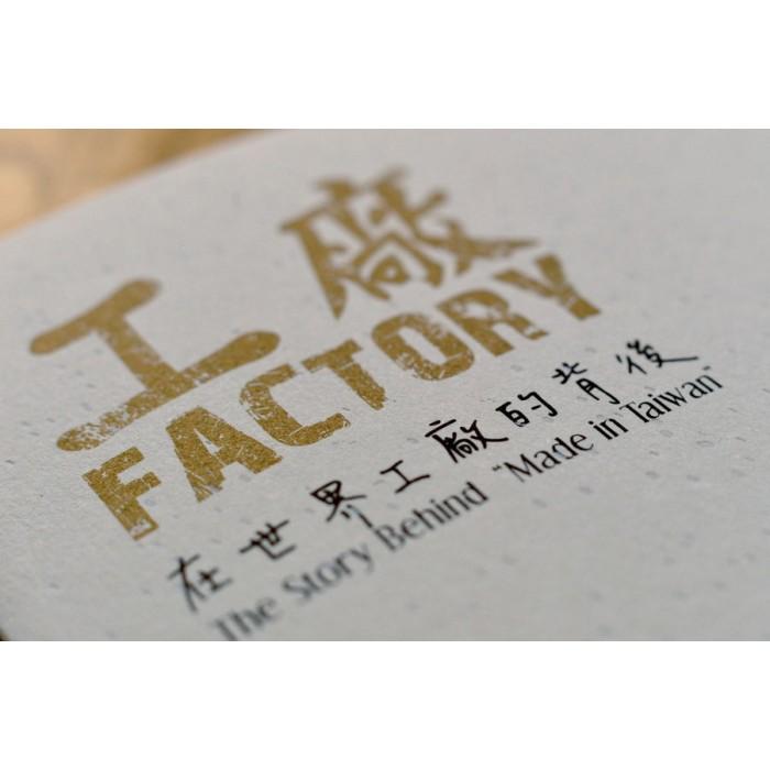 工廠 -  三語機印版