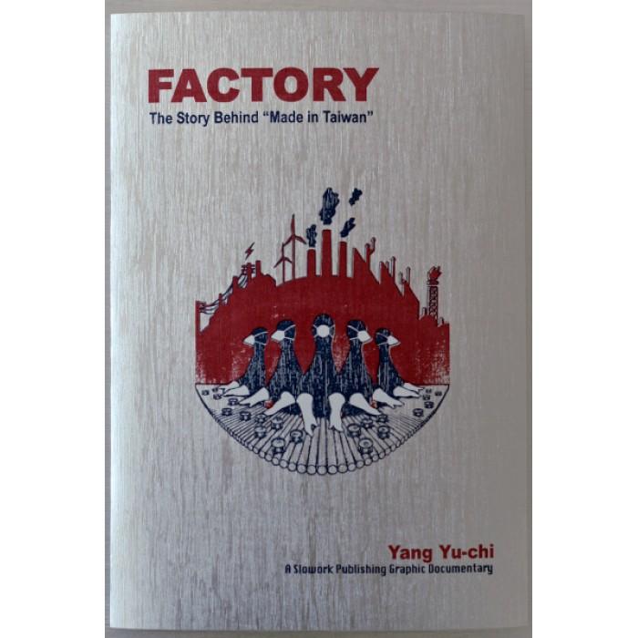 工廠 (絕版)