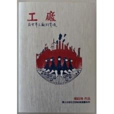 工廠 - 絹印版