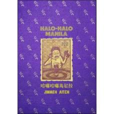 哈囉哈囉馬尼拉 - 中文手工版