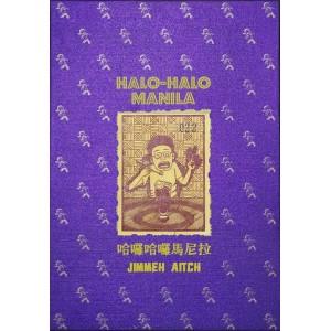 哈囉哈囉馬尼拉 - 中文手工版(絕版)