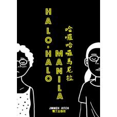哈囉哈囉馬尼拉 - 中文機印版