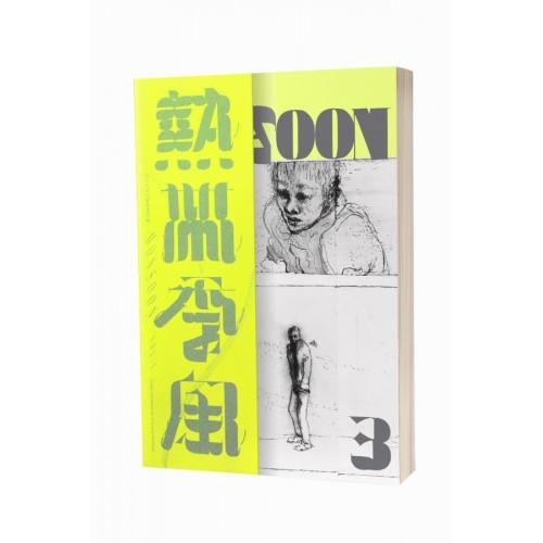 熱帶季風Vol.3 (預購)