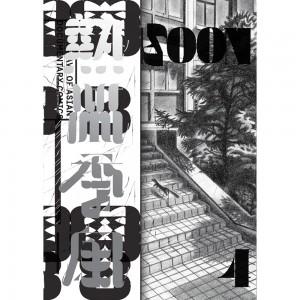 熱帶季風Vol.4 - 失語.詩語 (中英雙語)