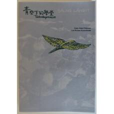 青空下的學堂 - 雙語機印版