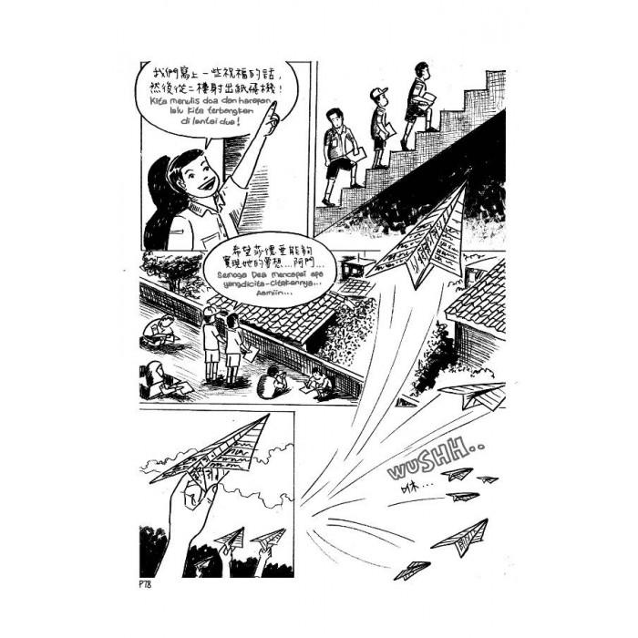 青空下的學堂 - 雙語機印版(缺貨)