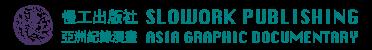慢工出版社直營網店 Slowork Publishing Official On-line Shop